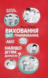 Виховання без травмування або Навіщо дітям дорослі? фото №1