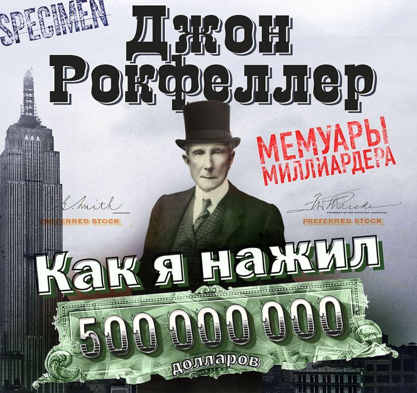 Как я нажил 500 000 000 долларов. Мемуары миллиардера фото №1