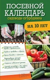 Посевной календарь садовода-огородника на 10 лет фото №1