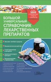 Большой универсальный справочник лекарственных препаратов фото №1