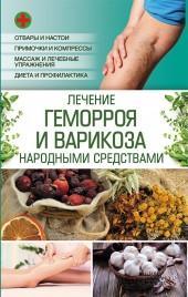 Лечение геморроя и варикоза народными средствами фото №1