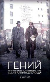 Гений. История человека, открывшего миру Хемингуэя и Фитцджеральда фото №1