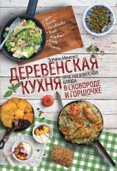 Деревенская кухня: простые и вкусные блюда в сковороде и горшочке фото №1