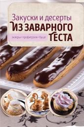 Закуски и десерты из заварного теста фото №1
