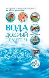 Вода - добрый целитель фото №1