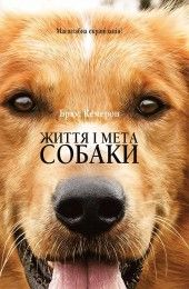 Життя і мета собаки фото №1