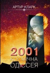 2001: Космічна одіссея. Книга 1 фото №1