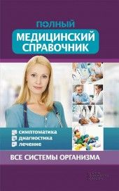Полный медицинский справочник фото №1