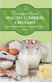 Готовим дома масло, сливки, сметану и сливочный сыр фото №1