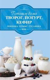 Готовим дома творог, йогурт, кефир, ряженку фото №1