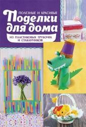 Полезные и красивые поделки для дома из пластиковых трубочек и стаканчиков фото №1
