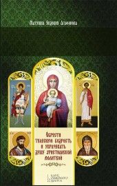 Православный советчик фото №1