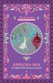 Крихітка фея та інші британські казки фото №1