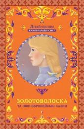 Золотоволоска та інші європейські казки фото №1