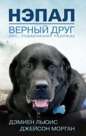 Нэпал - верный друг. Пес, подаривший надежду фото №1