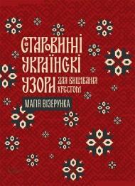 Старовинні українські узори для вишивання хрестом фото №1
