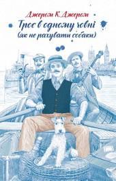 Троє в одному човні (як не рахувати собаки) фото №1