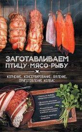 Заготавливаем птицу, мясо, рыбу фото №1