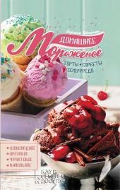 Домашнее мороженое фото №1