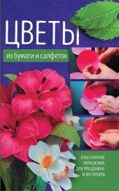 Цветы из бумаги и салфеток фото №1