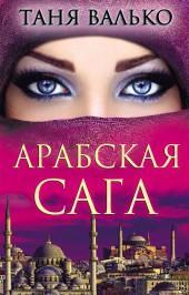 Арабская сага. Книга 5 фото №1