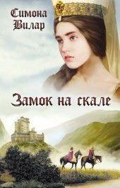 Замок на скале. Книга 3 фото №1