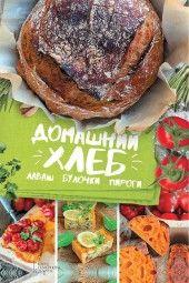 Домашний хлеб, лаваш, булочки, пироги фото №1