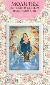 Молитвы ангелам и святым на каждый день фото №1