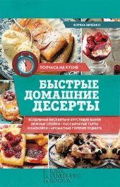 Быстрые домашние десерты фото №1