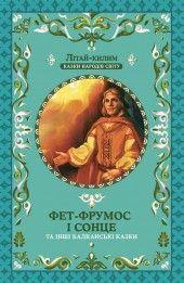 Фет-Фрумос і сонце та інші балканські казки фото №1