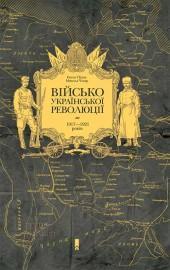 Військо Української революції 1917—1921 років фото №1