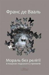 Мораль без релігії. В пошуках людського у приматів фото №1