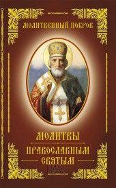 Молитвенный покров. Молитвы православным святым фото №1