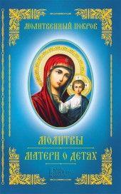 Молитвенный покров. Молитвы матери о детях фото №1