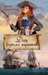 Дочь короля пиратов фото №1