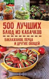 500 лучших блюд из кабачков, баклажанов, перца и других овощей фото №1