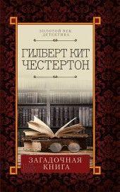 Загадочная книга фото №1