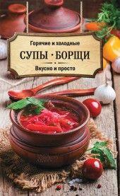 Горячие и холодные супы, борщи фото №1