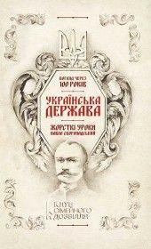 Українська Держава — жорсткі уроки фото №1