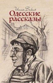 Одесские рассказы фото №1
