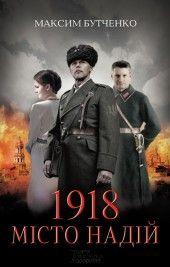 1918. Місто надій фото №1