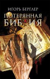Потерянная Библия фото №1