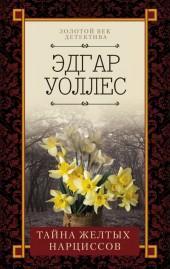 Тайна желтых нарциссов фото №1