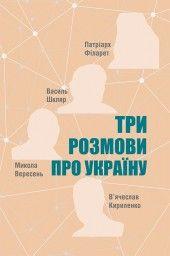 Три розмови про Україну фото №1