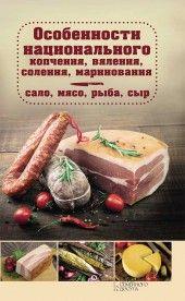 Особенности национального копчения, вяления, соления, маринования. Сало, мясо, рыба, сыр фото №1