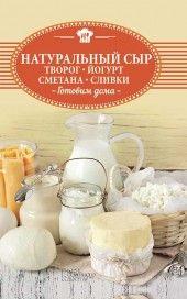 Натуральный сыр, творог, йогурт, сметана, сливки фото №1