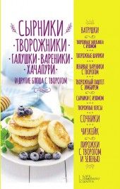 Сырники, творожники, галушки, вареники, хачапури фото №1