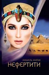 Нефертити фото №1