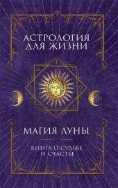 Астрология для жизни. Магия Луны фото №1