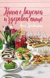 Книга о вкусной и здоровой пище фото №1